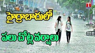 Euroclydon Rains In Some Areas Of Hyderabad - Telangana  live Telugu - netivaarthalu.com