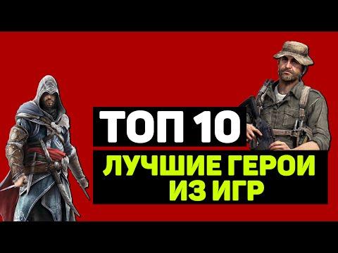 ТОП 10 ЛУЧШИЕ ГЕРОИ ИГР