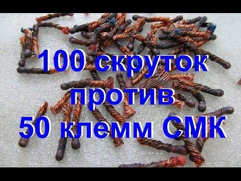 100 шт. скруток против 50 шт. клемм СМК
