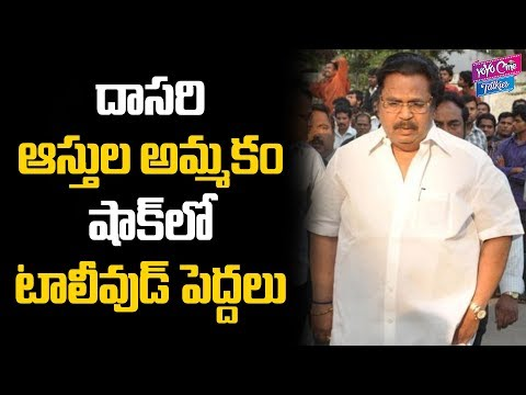 Dasari Narayana Rao Assets Selling By Family | Telugu Film Industry | Tollywood | YOYO Cine Talkies