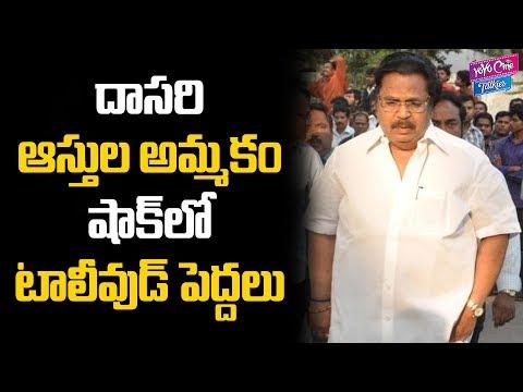 Dasari Narayana Rao Assets Selling By Family | Telugu Film Industry | Tollywood | YOYO Cine Talkies