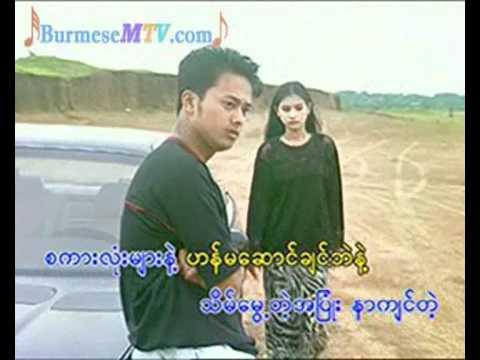 Myat Yay Myar Ei Naut Kwae - Lay Phyu