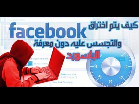 فيديو:كيف يتم إختراق حساب فيسبوك والتجسس عليه دون معرفة الباسورد
