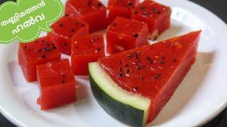 തണ്ണീർമത്തൻ ദിനങ്ങൾ | Watermelon Halwa Recipe in Malayalam | Aluva Recipe in Malayalam | Recipe 23