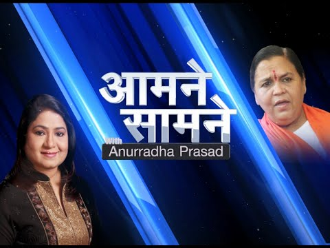 Union Water Resources Minister Uma Bharti | आमने-सामने with Anurradha Prasad