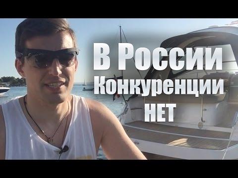 В России конкуренции НЕТ! [Как открыть свой бизнес]