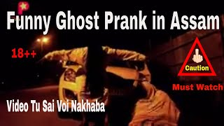 Ghost Prank In Assam || Prank In Assam || 1st Time in Assam|| Guwahati Prank Star || Funny Pranks||
