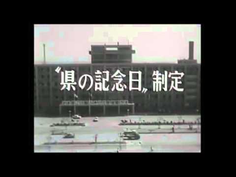 昭和40年  道路工事(川原毛~泥湯)、県の記念日制定、県史編さん事業完成