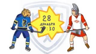 28 декабря, 19:30 ХК «Сочи» - «Спартак»