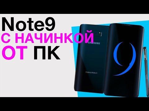 GalaxyNote9 с начинкой от PC на 1 Терабайт! Макбук с двумя дисплеями от Apple на WWDC 2018! и ...