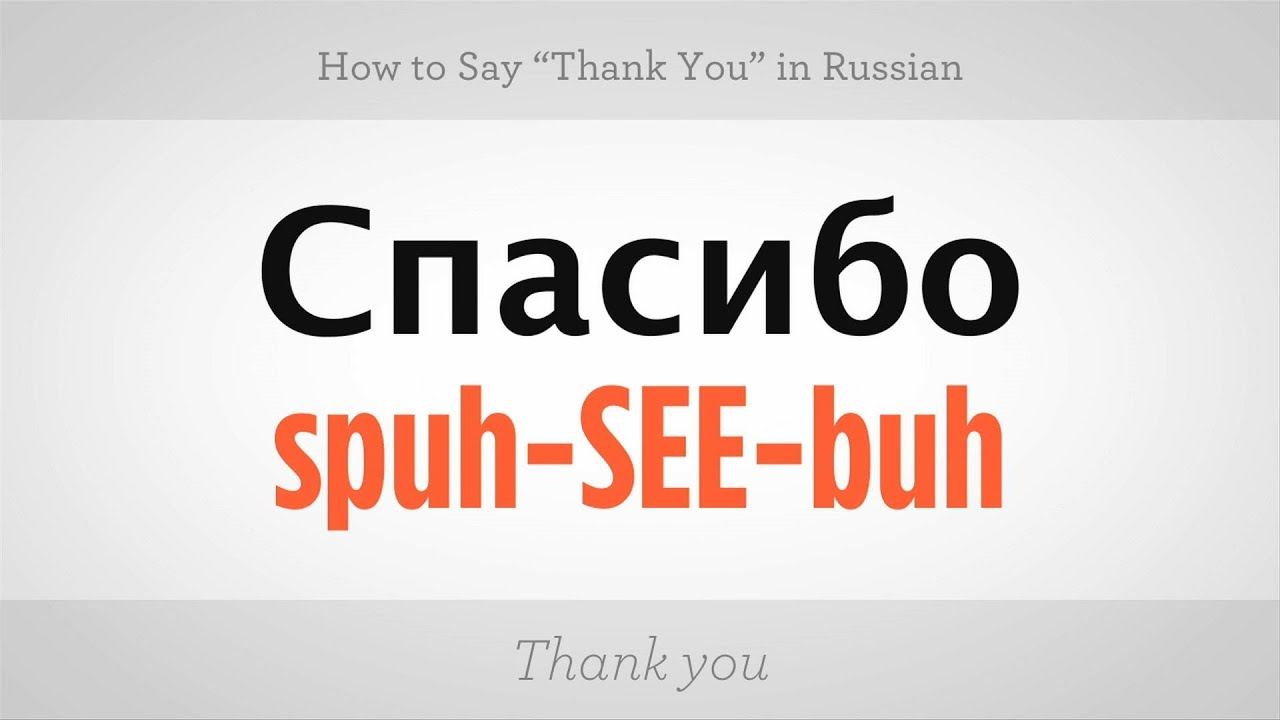 "How to Say ""Thank You"" in Russian 