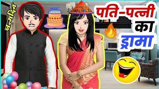 Pati Patni - Dulha Dulhan Comedy ! Funny Comedy ! Talking Tom