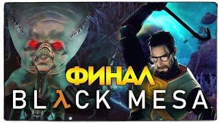 BLACK MESA - ФИНАЛ ИГРЫ! МЕГА БОСС НИХИЛАНТ #14