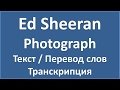 Ed Sheeran Photograph текст перевод и транскрипция слов mp3