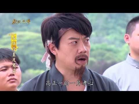 台劇-戲說台灣-水仙尊王渡鬼婆-EP 15