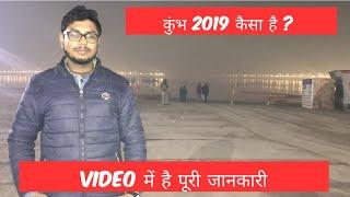 Kumb 2019 | Prayagraj | Full View | Night View | Mirror Seen