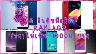 (10.4 MB) 5 อันดับ มือถือ RAM 4 GB ราคาไม่เกิน 10000 บาท กุมภาพันธ์ 2018 Mp3