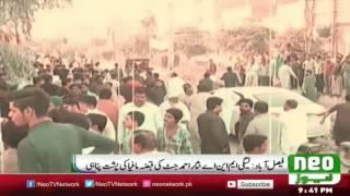 Faisalabad Siyasi Qabza Mafia Ka Raaj | Neo News