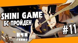 Шини Гейм - 11 серия - Прошел БС в Shini Game