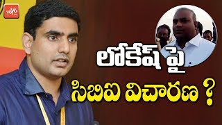 లోకేష్ పై సిబిఐ విచారణ ? Annam Satish Comments Nara Lokesh over CBI Inquiry | AP Politics