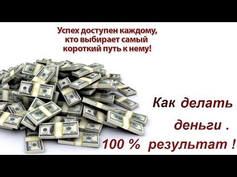 Форум о том как сделать деньги