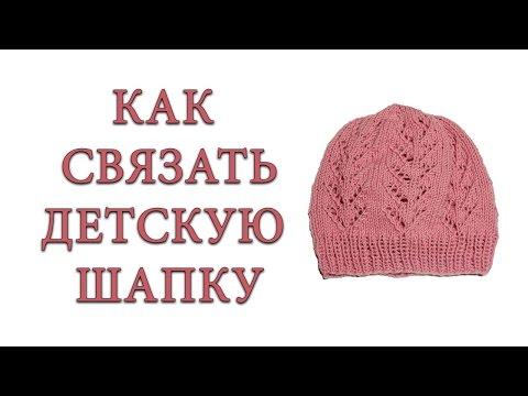 Как связать детскую шапку спицами. Шапка для девочки дошкольного возраста на весну. - Видео массаж
