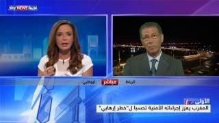 """تعزيزات أمنية في المغرب تحسبا لخطر""""إرهابي"""""""