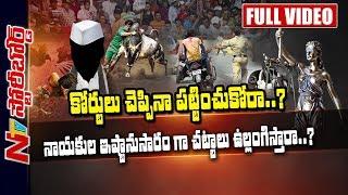 కోర్టు లు చెప్పిన పట్టించుకోరా? || నాయకులు ఇష్టానుసారం గా చట్టాలు ఉల్లంగిస్తారా? || SB ||  NTV