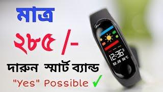M3 Band - Cheap SmartBand in BD  |  মাত্র 285/-  টাকায় কিনুন দারুন এই স্মার্টব্যান্ড !!