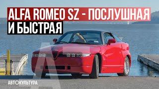 Alfa Romeo SZ - Драйверские опыты Давида Чирони