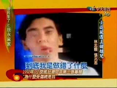 Jimmy Lin and Ruby Lin on Kang Yong 2006 4 of 5 Video