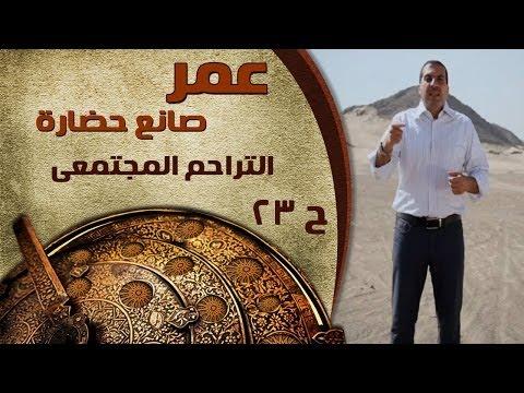 برنامج عُمر صانع حضارة  -  الحلقة 23  - التراحم المجتمعى
