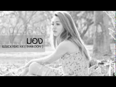 มอง — ILLSLICK Feat. KK [ THAIKOON ] Single 2012