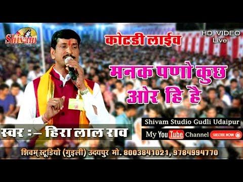 Hiralal Rav Kotdi Bhajan मनक पणो कुछ ओर ही है Live