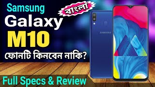 Samsung Galaxy M10 full specification review bangla |Specs, camera, Price|My Honest Opinion & Review