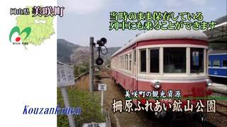美咲町 PV