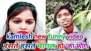 kamlesh comedy show funny video   super star kamlesh comedy part 3
