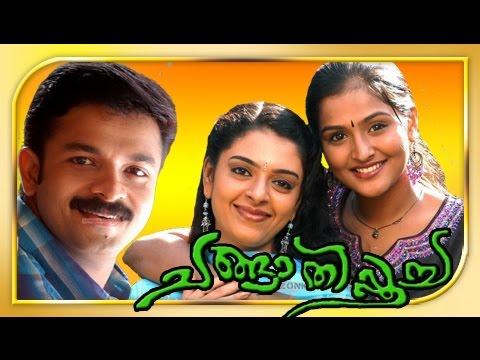 Changathipoocha - Malayalam Full Movie | Malayalam Movies Online | Hd Quality [hd] video