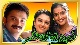 Dracula - Changathipoocha - Malayalam Full Movie | Malayalam Movies Online | HD Quality [HD]