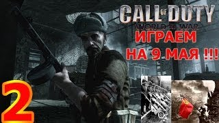 ИГРАЕМ НА 9 МАЯ ЧАСТЬ 2 НА БЕРЛИН ! Call Of Duty World At War Русская Компания