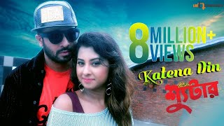 Katena Din (Video SOng) |  Shakib Khan | Bubly | Kona | SI Tutul | Shooter Bengali Movie 2016