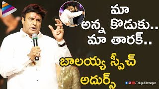Balakrishna Emotional about Jr NTR | Aravindha Sametha Success Meet | Kalyan Ram | Trivikram