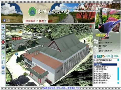 【陽明山国家公園】3Dガイド 2