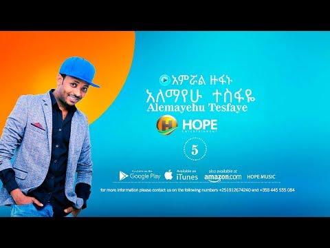 Alemayehu Tesfaye - Amrual Zufanub | አምሯል ዙፋኑ - New Ethiopian Music 2017 (Official Audio)