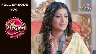 Choti Sarrdaarni - 15th October 2019 - छोटी सरदारनी - Full Episode