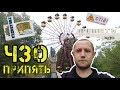 Екскурсия в Чернобыль Чернобыльская зона отчуждения Припять ЧЗО Chernobyl mp3