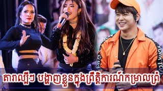 យប់មិញ! តារាល្បីៗបង្ហាញខ្លួនក្នុងព្រឹត្តិការណ៍កម្រាលព្រំ,Khmer Hot News, Mr. SC Channel,