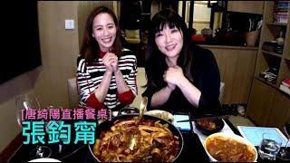 2018/01/16|唐綺陽直播餐桌| 張鈞甯