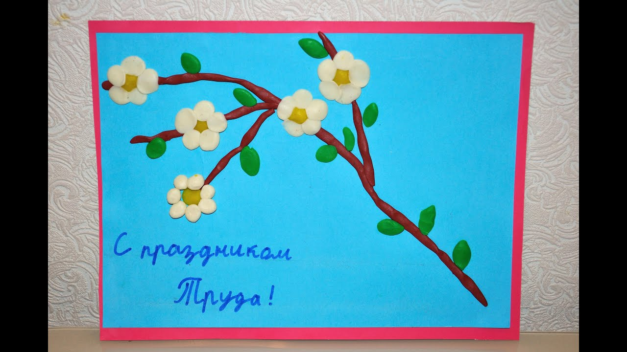 Сделать открытку к 1 мая