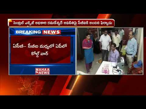 CBI angry on AP ACB | CBI vs ACB | Mahaa News